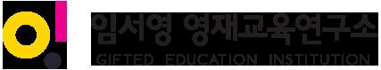 영재교육연구소